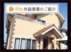 e-life 外装事業のご紹介