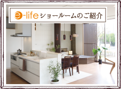 e-life ショールームのご紹介