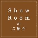 ShowRoomのご紹介