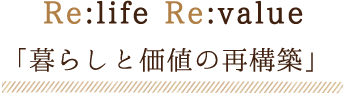 Re:life Re:value「暮らしと価値の再構築」