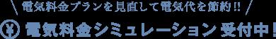 電気料金シミュレーション受付中!