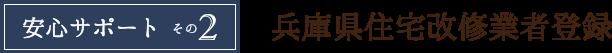 安心サポートその2 兵庫県住宅改修業者登録