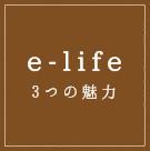 e-life 3つの魅力