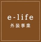 e-life外装事業
