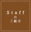 Staffのご紹介