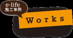 e-life施工事例