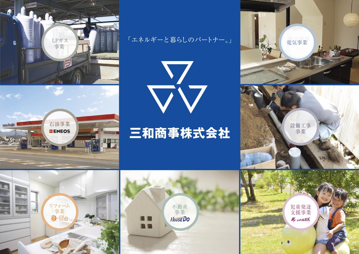 エネルギーと暮らしのパートナー 三和商事株式会社